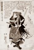 Афоризмы, цитаты, высказывания, фразы - Ямамото Цунэтомо