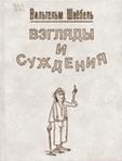Афоризмы, цитаты, высказывания, фразы Вильгельм Швебель